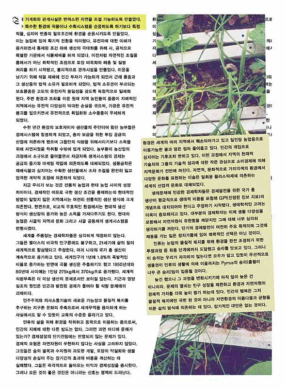 mirjam_Page_19
